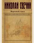 Свечин Н. Фартовый город. Исторический детективъ Николая Свечина и Валерия Введенского