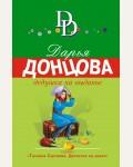 Донцова Д. Дедушка на выданье. Иронический детектив Д. Донцовой