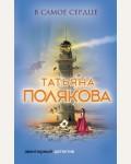 Полякова Т. В самое сердце. Авантюрный детектив. Романы Т. Поляковой