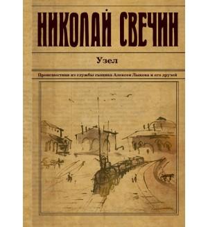 Свечин Н. Узел. Исторический детективъ Николая Свечина и Валерия Введенского