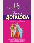 Донцова Д. Королева без башни. Иронический детектив Д. Донцовой