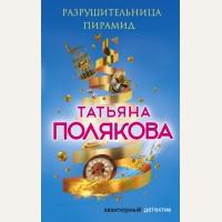 Полякова Т. Разрушительница пирамид. Авантюрный детектив. Романы Т. Поляковой