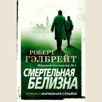 Гэлбрейт Р. Смертельная белизна. Иностранная литература. Современная классика