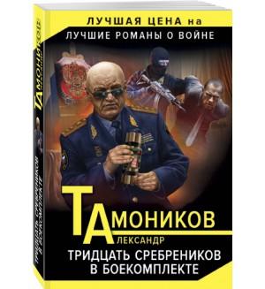 Тамоников А. Тридцать сребреников в боекомплекте. Тамоников. Лучшая цена на лучшие книги о войне