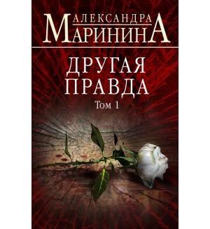Маринина А. Другая правда. Том 1. А.Маринина. Больше чем детектив