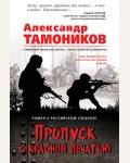 Тамоников А. Пропуск с красной печатью. Роман о российском спецназе