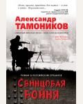 Тамоников А. Свинцовая бойня. Роман о российском спецназе