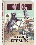 Свечин Н. Столица беглых. Исторические детективы Николая Свечина