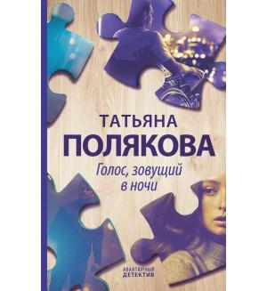 Полякова Т. Голос, зовущий в ночи. Авантюрный детектив. Романы Т. Поляковой