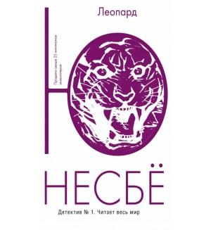 Несбе Ю. Леопард. Авторская серия Ю Несбе (мягкий переплет)