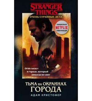 Кристофер А. Очень странные дела. Тьма на окраинах города. Netflix: официальное издание Stranger Things. Очень странные дела