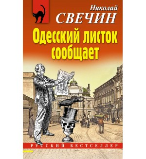 Свечин Н. Одесский листок сообщает. Русский бестселлер