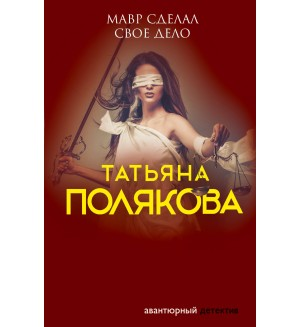 Полякова Т. Мавр сделал свое дело. Авантюрный детектив. Романы Т. Поляковой