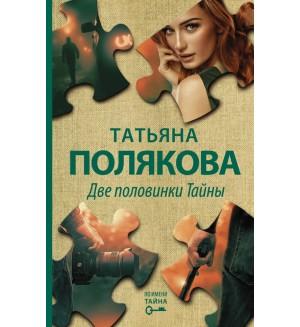 Полякова Т. Две половинки Тайны. Авантюрный детектив. Романы Т. Поляковой