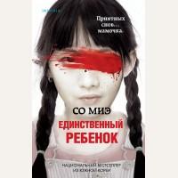 Миэ С. Единственный ребенок. Tok. Национальный бестселлер. Корея