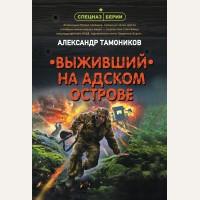 Тамоников А. Выживший на адском острове. Спецназ Берии. Герои секретной войны