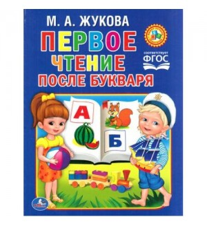 Жукова М. Первое чтение после букваря.