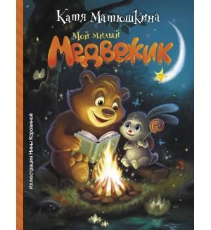 Матюшкина Е. Мой милый Медвежик. Манюня и другие