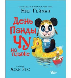 Гейман Н. День Панды Чу на пляже. Мировые бестселлеры для детей