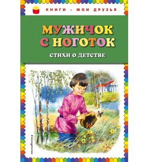 Мужичок с ноготок. Стихи о детстве. Книги - мои друзья