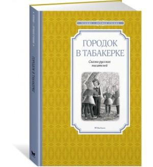 Одоевский В. Городок в табакерке. Чтение - лучшее учение
