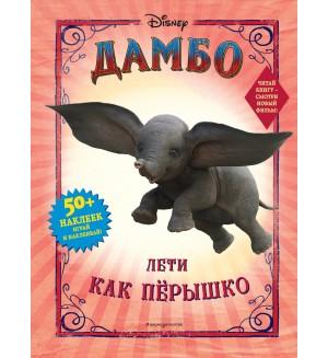 Дамбо. Лети как пёрышко (с наклейками). Disney. Дамбо. Книги по фильму