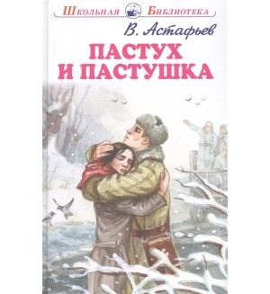Астафьев В. Пастух и пастушка. Школьная библиотека