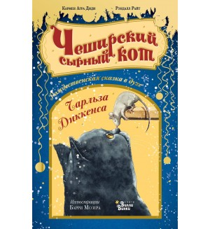 Агра Диди К. Чеширский сырный кот. Рождественская сказка в духе Чарльза Диккенса. Книжка под ёлку