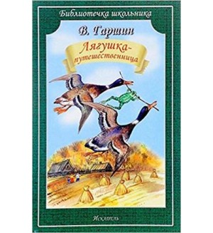 Гаршин В. Лягушка-путешественница. Библиотечка школьника