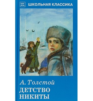 Толстой А. Детство Никиты. Школьная классика