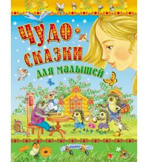 Чудо-сказки для малышей. Детские подарочные иллюстрированные книги