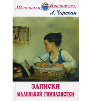 Чарская Л. Записки маленькой гимназистки. Школьная библиотека
