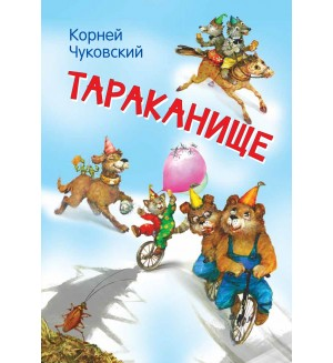 Чуковский К. Тараканище. Сказка в стихах. Мои любимые книжки