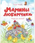 Носова Л. Мамины любимчики. Чудесные книжки для малышей