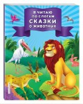 Я читаю по слогам сказки о животных. Читаю по слогам
