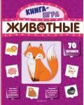 Животные (с 70 окошками). Книга-игра с 70 окошками