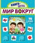 Снаренкова Л. Мир вокруг (с 70 окошками). Книга-игра с 70 окошками