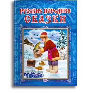 Русские народные сказки. Самые лучшие стихи и сказки