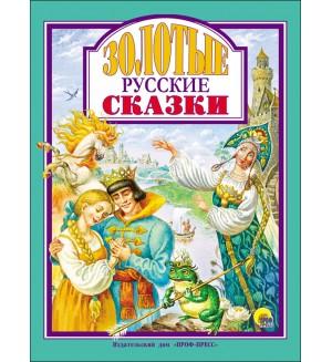 Золотые русские сказки. Любимые сказки (подарочные)