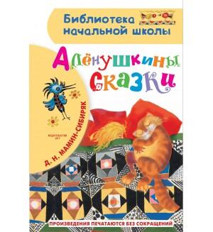 Мамин-Сибиряк Д. Аленушкины сказки. Библиотека начальной школы