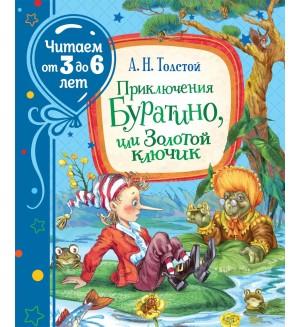 Толстой А. Приключения Буратино, или Золотой ключик. Читаем от 3 до 6 лет