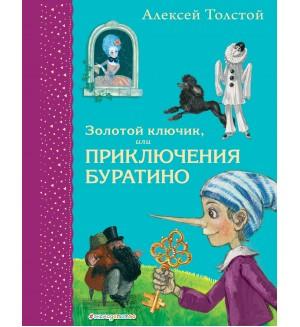 Толстой А. Золотой ключик, или Приключения Буратино. Самые любимые книжки