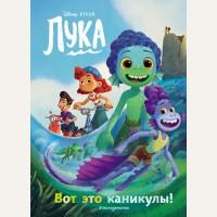 Лука. Вот это каникулы! Книга для чтения с цветными картинками. Disney. Лука. Книги по фильму