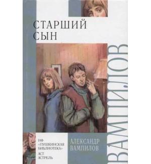 Вампилов А. Старший сын. Внеклассное чтение