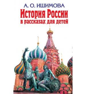 Ишимова А. История России в рассказах для детей. Детская библиотека