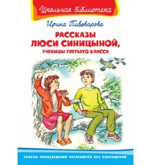 Пивоварова И. Рассказы Люси Синицыной, ученицы третьего класса. Школьная библиотека