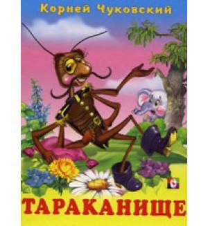 Чуковский К. Тараканище. Стихи детям