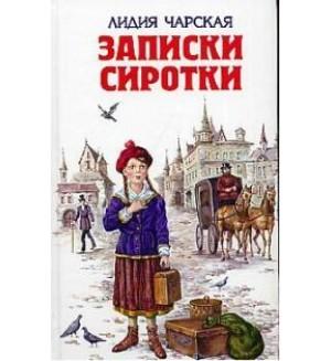 Чарская Л. Записки сиротки. Детская библиотека