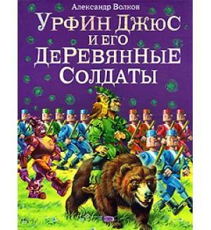 Волков А. Урфин Джюс и его деревянные солдаты. Волшебник Изумрудного города