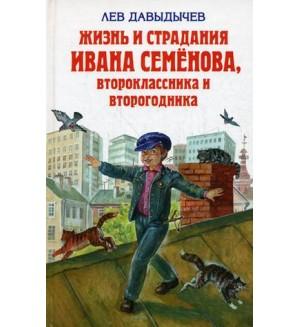 Давыдычев Л. Жизнь и страдания Ивана Семенова, второклассника и второгодника. Детская библиотека